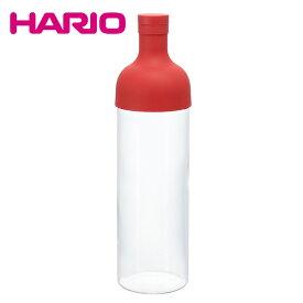 ハリオ HARIO フィルターインボトル 750ml (レッド) FIB-75-R
