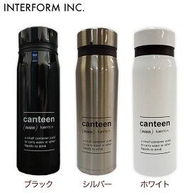 【INTERFORM】インターフォルム カンティーン ステンレスボトル 500ml<ホワイト(ND8624)/シルバー(ND8625)/ブラック(ND8626)>
