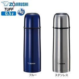 象印 ステンレスボトル TUFF 0.35L/SV-GR35<ステンレス/ブルー>水筒/コップ付/マイボトル/優れた保温・保冷力象印マホービン/フッ素加工/分解シールドせん