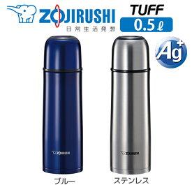 象印 ステンレスボトル TUFF 0.5L/SV-GR50<ステンレス/ブルー>水筒/コップ付/マイボトル/優れた保温・保冷力象印マホービン/フッ素加工/分解シールドせん