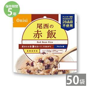尾西のアルファ米 赤飯(1袋100g)×50袋セット(5年保存)|備蓄品 非常食 保存食 備え 旅行用品 インスタント 災害用