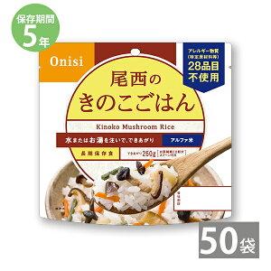 尾西のアルファ米 きのこごはん(1袋100g)×50袋セット(5年保存) 備蓄品 非常食 保存食 備え 旅行用品 インスタント 災害用