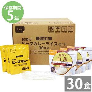 尾西のビーフカレーライスセット×30食 (5年保存)