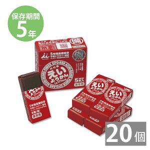 えいようかん (1箱5本入)×20箱(5年保存)|非常食 備蓄食 保存食 長期保存 おやつ アウトドア 栄養補給 持ち歩き