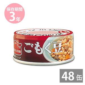 お惣菜缶詰 ごもく豆70g×48缶(3年保存) ベターホームのかあさんの味 |イージーオープン缶|BCP 備蓄品 非常食 保存食 備え 長期保存