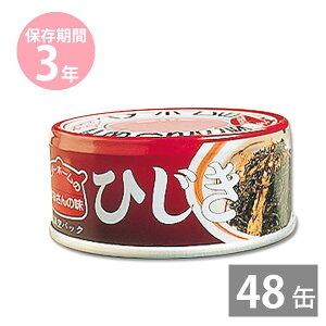 お惣菜缶詰 ひじき65g×48缶(3年保存) ベターホームのかあさんの味|イージーオープン缶|BCP 備蓄品 非常食 保存食 備え 長期保存