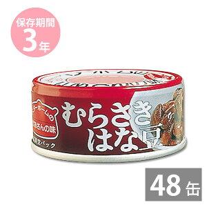 お惣菜缶詰 むらさきはな豆70g×48缶(3年保存) ベターホームのかあさんの味|イージーオープン缶|BCP 備蓄品 非常食 保存食 備え 長期保存