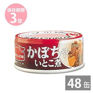 お惣菜缶詰 かぼちゃいとこ煮60g×48缶(3年保存) ベターホームのかあさんの味|イージーオープン缶|BCP 備蓄品 非常食 保存食 備え 長期保存