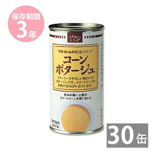 <ベターホームの野菜スープ缶>コーンポタージュ190g×30缶 イージーオープン缶【備蓄品/非常食/保存食/備え/缶詰め/長期保存】|保存期間3年|