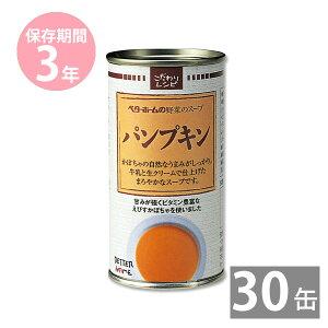 <ベターホームの野菜スープ缶>パンプキン190g×30缶 イージーオープン缶【備蓄品/非常食/保存食/備え/缶詰め/長期保存】|保存期間3年|