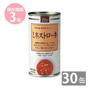 <ベターホームの野菜スープ缶>ミネストローネ190g×30缶 イージーオープン缶【備蓄品/非常食/保存食/備え/缶詰め/長期保存】|保存期間3年|