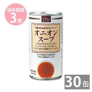 <ベターホームの野菜スープ缶>オニオンスープ190g×30缶 イージーオープン缶【備蓄品/非常食/保存食/備え/缶詰め/長期保存】|保存期間3年|