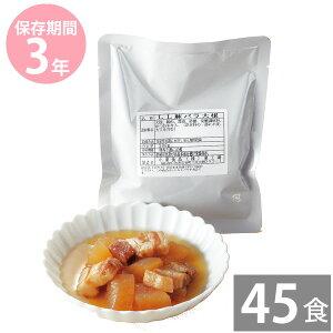 ロングライフ LL 豚バラ大根200g×45袋(3年保存)|レトルト食品|防災グッズ 備蓄品 非常食 保存食 備え 長期保存