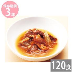 ロングライフ LL 牛丼の素 80g×120食(3年保存) レトルト食品 防災グッズ 備蓄品 非常食 保存食 備え 長期保存