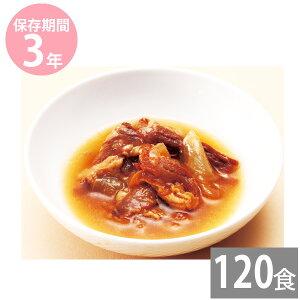 ロングライフ LL 牛丼の素 80g×120食(3年保存)|レトルト食品|防災グッズ 備蓄品 非常食 保存食 備え 長期保存