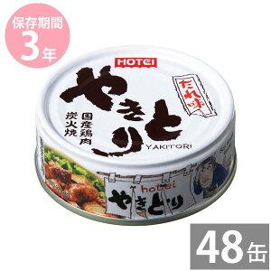 やきとり缶詰たれ味75g×48缶 イージーオープン缶【防災グッズ/備蓄品/非常食/保存食/備え/長期保存】|保存期間3年|