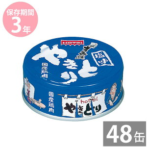 やきとり缶詰 塩味70g×48缶 イージーオープン缶【防災グッズ/備蓄品/非常食/保存食/備え/長期保存】|保存期間3年|