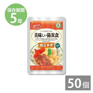 美味しい防災食 肉じゃが 130g×50食(5年保存)|防災グッズ 備蓄品 非常食 保存食 備え 長期保存 レトルト