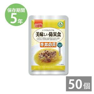 美味しい防災食 牛丼の具120g×50食(5年保存)|防災グッズ 備蓄品 非常食 保存食 備え 長期保存 レトルト