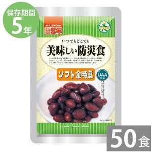 美味しい防災食 ソフト金時豆80g×50食(5年保存)|防災グッズ 備蓄品 非常食 保存食 備え 長期保存 レトルト