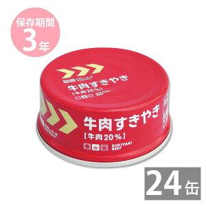 レスキューフーズ 惣菜缶詰 牛肉すきやき 70g×24缶(3年保存)|防災グッズ 備蓄品 非常食 保存食 備え 長期保存