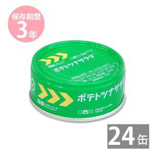 レスキューフーズ惣菜缶詰 ポテトツナサラダ 100g×24缶【防災グッズ/備蓄品/非常食/保存食/備え/長期保存】|保存期間3年|
