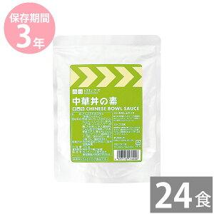 レスキューフーズ 中華丼の素180g×24食(3年保存)|非常食 保存食 災害備蓄用 長期保存 ホリカフーズ