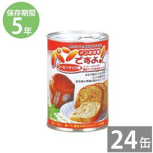 パンの缶詰 パンですよ!100g コーヒーナッツ味×24缶 (5年保存)|非常食 備蓄用 防災食 防災グッズ 保存食 帰宅困難者 防災用品 長期保存