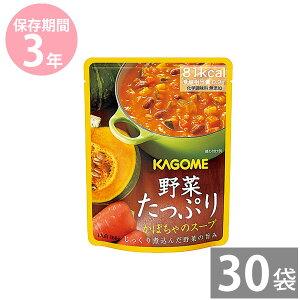 カゴメ 野菜たっぷりスープ かぼちゃのスープ 160g×30食(5年保存)|防災グッズ 備蓄品 非常食 保存食 備え 調理不要 長期保存 ヘルシー 塩分控えめ 野菜