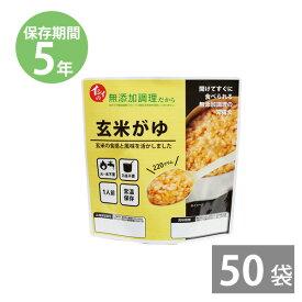 イシイの非常食 玄米がゆ 220g×50袋 (5年保存)|備蓄 非常食 保存食 備え 災害用 長期保存 レトルト 国産うるち米を使用