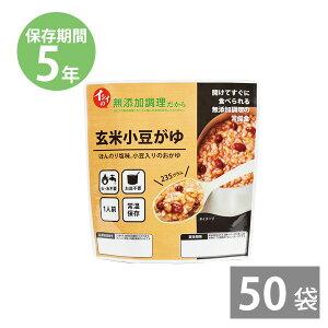 イシイの非常食 玄米小豆がゆ 235g×50袋 /国産うるち米を使用、塩味付き|保存期間5年| 長期保存|送料無料