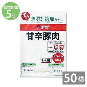 イシイの非常食 甘辛豚肉(50g)×50袋 /玄米がゆ用おかず|保存期間5年| 長期保存|送料無料