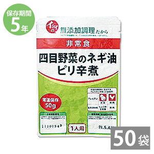 イシイの非常食 四目野菜のネギ油ピリ辛煮(50g)×50袋 /玄米がゆ用おかず|保存期間5年| 長期保存|送料無料