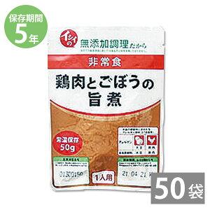 イシイの非常食 鶏肉とごぼうの旨煮(50g)×50食袋 /玄米がゆ用おかず|保存期間5年| 長期保存|送料無料