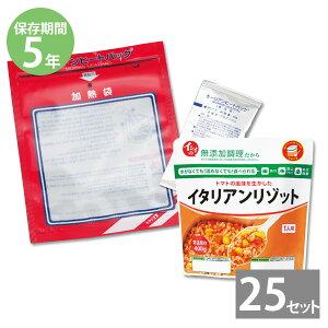 イシイの非常食 リゾット発熱剤セット <イタリアンリゾットト>(1袋400g)×25袋|保存期間5年| 長期保存|送料無料