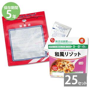 イシイの非常食 リゾット発熱剤セット <和風リゾット>(1袋400g)×25袋|保存期間5年| 長期保存|送料無料