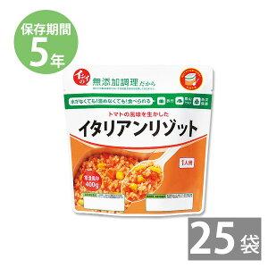 イシイの非常食 リゾット(スプーン付) <イタリアンリゾット>(1袋400g)×25袋|保存期間5年| 長期保存|送料無料