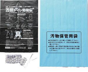 トイレンジャーSS20(スーパースリム)(防災用品 防災トイレ 簡易トイレ)