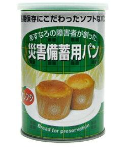 缶入りパン|災害備蓄用パン5年<オレンジ味>100g×24缶  パンの缶詰【備蓄品/非常食/保存食/備え/長期保存】