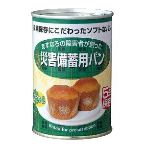 缶入りパン|災害備蓄用パン5年<プチヴェール>100g×24缶 パンの缶詰【備蓄品/非常食/保存食/備え/長期保存】