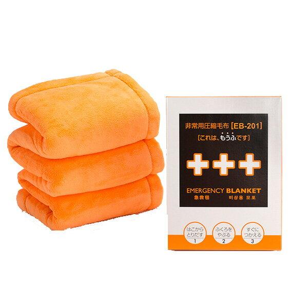 【送料無料】足立織物 非常用圧縮毛布 1箱(1枚入り) EB-201 起毛タイプ/備蓄/オフィス/防災<★>