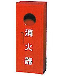 ヤマトプロテック/消火器収納ボックス B-1【防災グッズ/備蓄品/非常食/保存食/アウトドア/備え/救急用品】