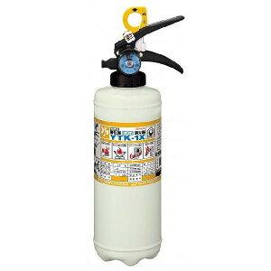 【リサイクルシール付】ヤマト住宅用強化液(中性)消火器 YTK-1X/蓄圧式消火器 【恐ろしい天ぷら火災を素早く確実に消火】