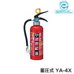 【リサイクルシール付】ヤマト畜圧式消火器4型 YA-4X【防災グッズ/備蓄品/非常食/保存食/アウトドア/備え/救急用品】