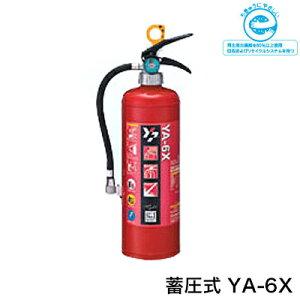 【リサイクルシール付】ヤマト畜圧式消火器6型 YA-6X【防災グッズ/備蓄品/非常食/保存食/アウトドア/備え/救急用品】