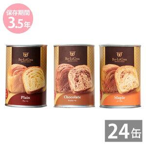 缶deボローニャ×24缶 パンの缶詰(チョコ 24缶/チョコ・メープル・プレーン各8缶)|長期保存 3.5年