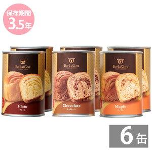 防災 非常食 セット|缶deボローニャパン 6缶セット(プレーン/チョコ/メープル味 各2食)パンの缶詰|
