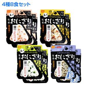 非常食 セット|尾西食品 アルファ米 携帯おにぎり 4種 8食セット(鮭/五目おこわ/わかめ/昆布 各2袋)送料無料(一部を除く)|非常食 アルファ米 アウトドア キャンプ