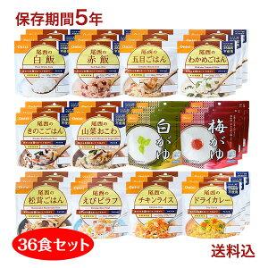 非常食/防災グッズ/防災セット/アルファ米/備蓄