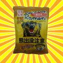 熊出没注意ラーメン 味噌味1食 114g×10食セットX2箱(4976651082350)